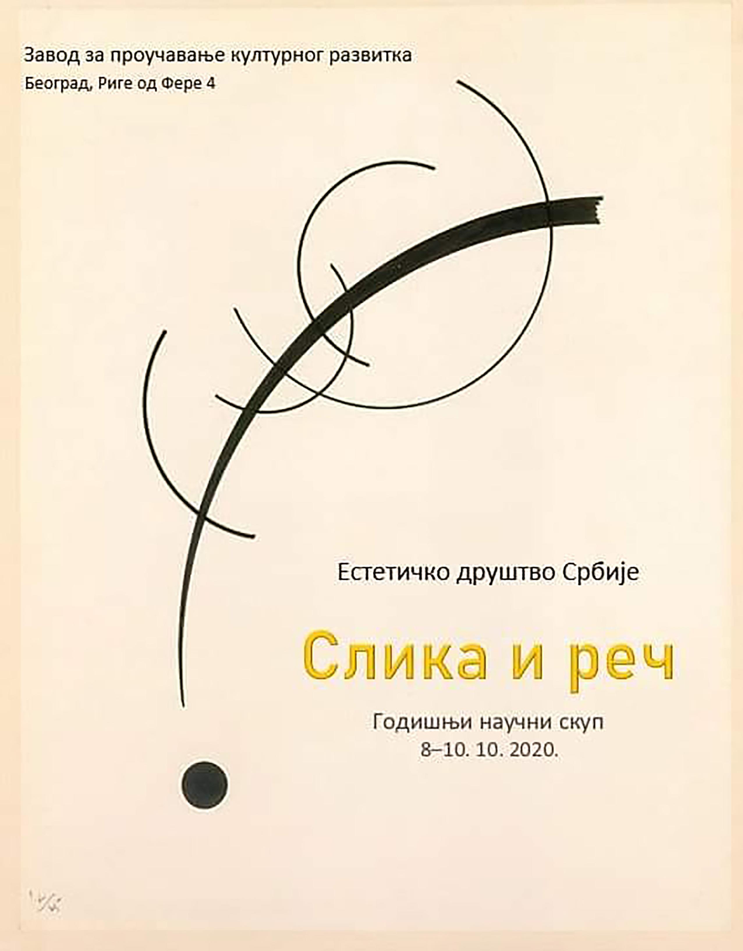 Godišnji naučni skup Estetičkog društva Srbije